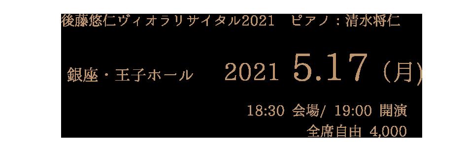 後藤悠仁ヴィオラリサイタル2021 銀座王子ホール5月17日